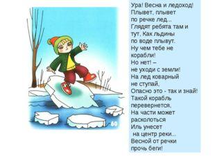 Ура! Весна и ледоход! Плывет, плывет по речке лед... Глядят ребята там и тут,