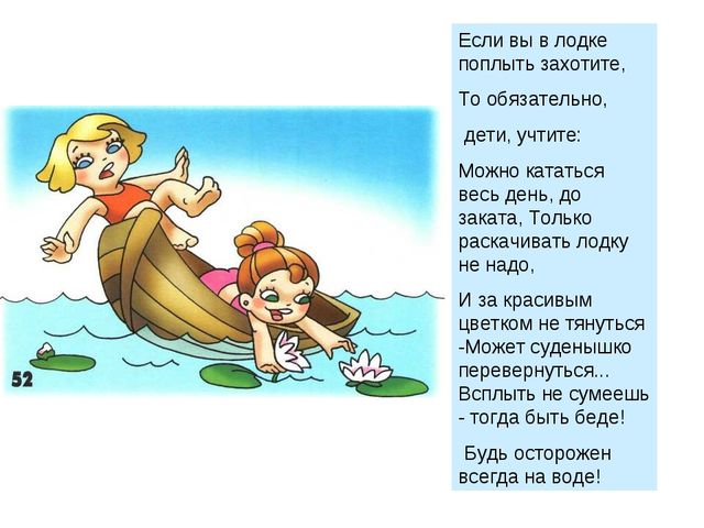 Если вы в лодке поплыть захотите, То обязательно, дети, учтите: Можно кататьс...