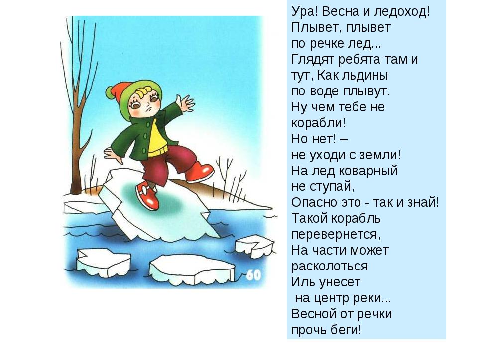 Ура! Весна и ледоход! Плывет, плывет по речке лед... Глядят ребята там и тут,...