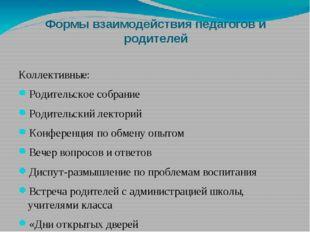 Формы взаимодействия педагогов и родителей Коллективные: Родительское собрани