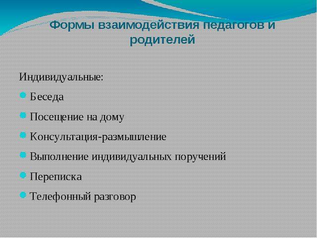 Формы взаимодействия педагогов и родителей Индивидуальные: Беседа Посещение н...
