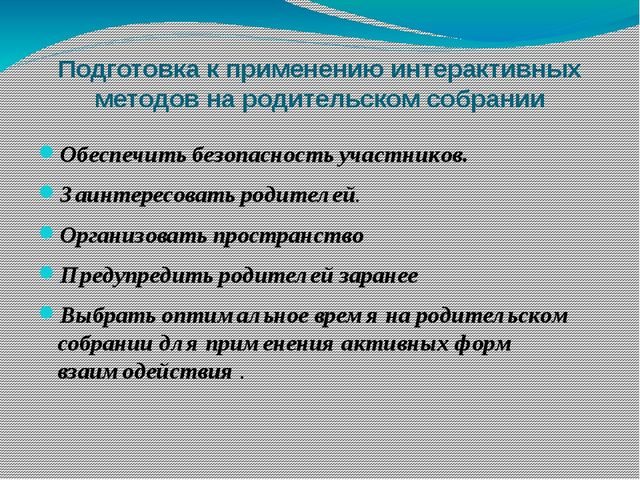 Подготовка к применению интерактивных методов на родительском собрании Обеспе...