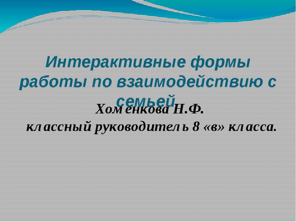 Интерактивные формы работы по взаимодействию с семьей. Хоменкова Н.Ф. классн...