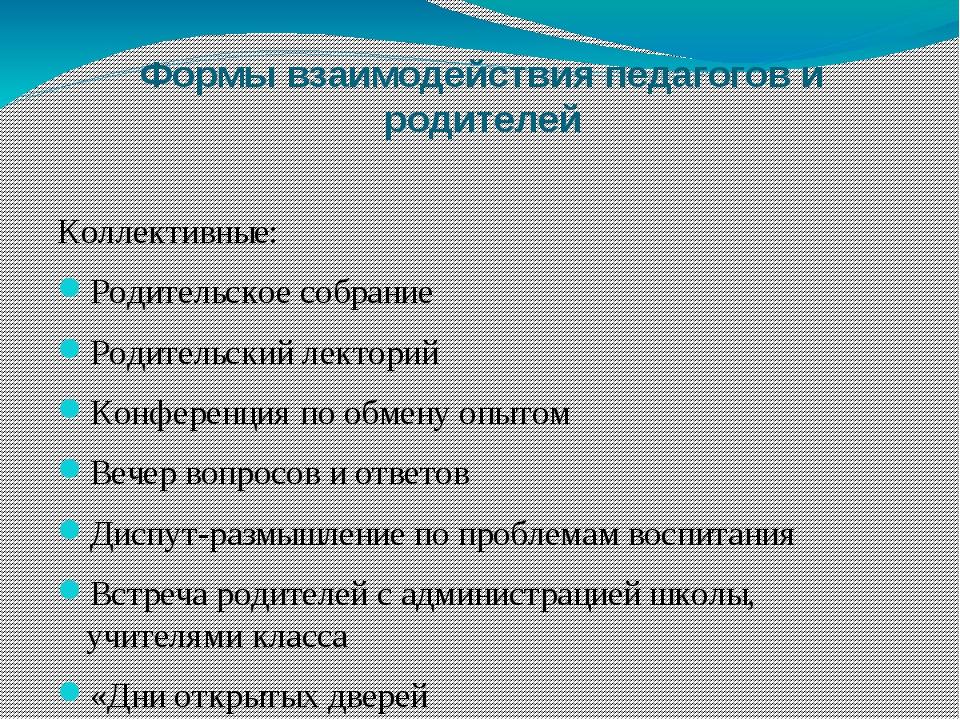 Формы взаимодействия педагогов и родителей Коллективные: Родительское собрани...