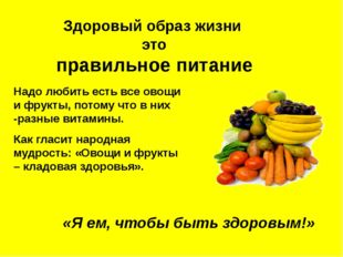 Здоровый образ жизни  это правильное питание Надо любить есть все овощи и фр