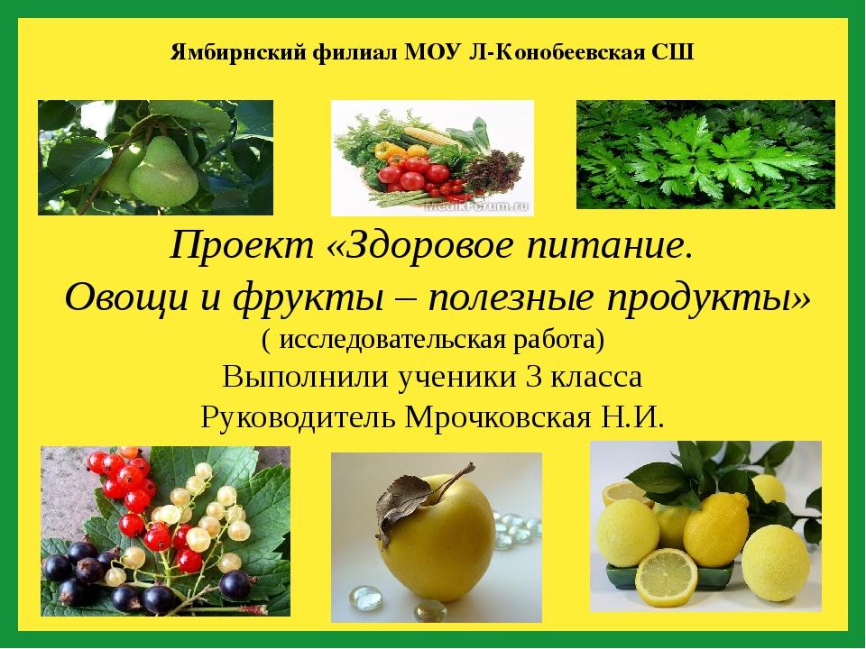 Ямбирнский филиал МОУ Л-Конобеевская СШ