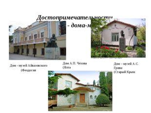 Достопримечательности Крыма - дома-музеи Дом - музей Айвазовского (Феодосия