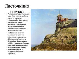 Ласточкино гнездо Романтик-генерал называл свою дачу «Замок любви», другое ее
