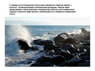 С запада и юга Крымский полуостров омывается Черным морем, с востока - Азовск