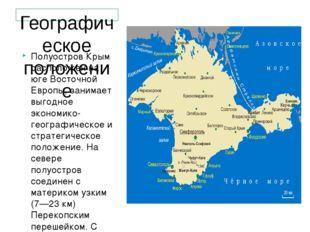 Географическое положение Полуостров Крым расположен на юге Восточной Европы,