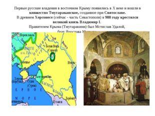 Первые русские владения в восточном Крыму появились в X веке и вошли в княжес