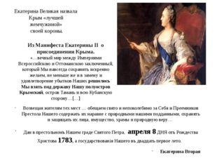 Екатерина Великая назвала Крым «лучшей жемчужиной» своей короны. Возвещая жит