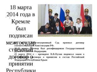 18 марта 2014 года в Кремле был подписан межгосударственный договор о приняти