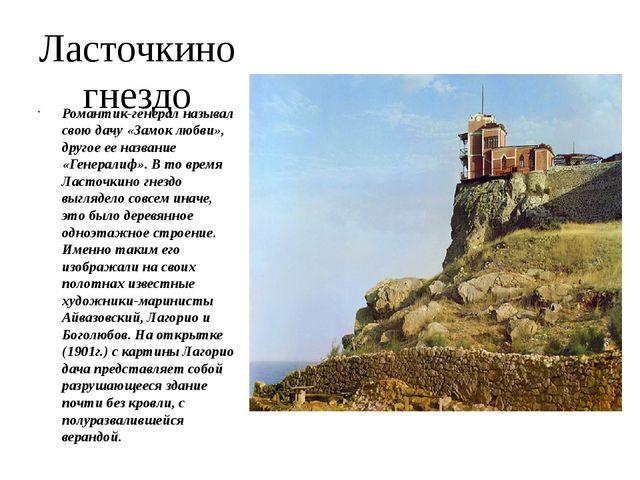 Ласточкино гнездо Романтик-генерал называл свою дачу «Замок любви», другое ее...