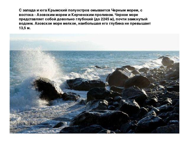 С запада и юга Крымский полуостров омывается Черным морем, с востока - Азовск...