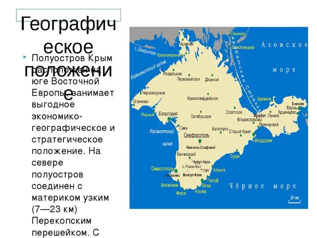Географическое положение Полуостров Крым расположен на юге Восточной Европы,...