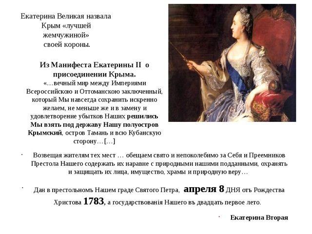 Екатерина Великая назвала Крым «лучшей жемчужиной» своей короны. Возвещая жит...