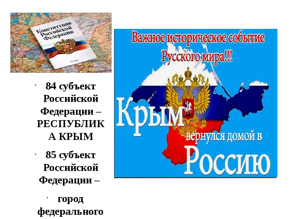 84 субъект Российской Федерации – РЕСПУБЛИКА КРЫМ 85 субъект Российской Феде...