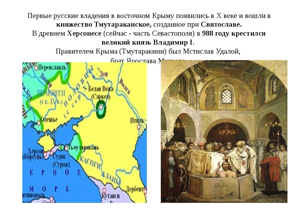 Первые русские владения в восточном Крыму появились в X веке и вошли в княжес...