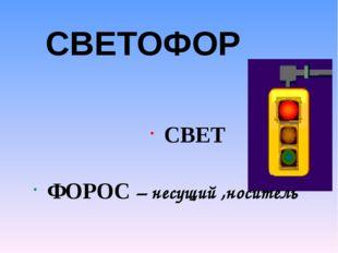 СВЕТОФОР СВЕТ ФОРОС – несущий ,носитель