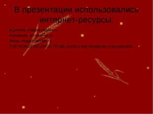 В презентации использовались интернет-ресурсы: Картинки. images.yandex.ru. Ан