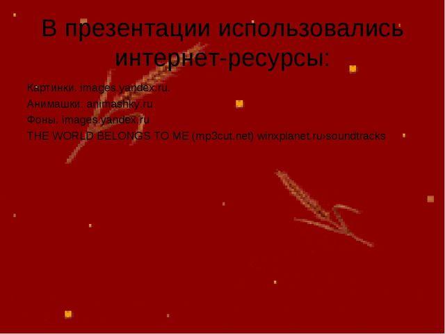 В презентации использовались интернет-ресурсы: Картинки. images.yandex.ru. Ан...