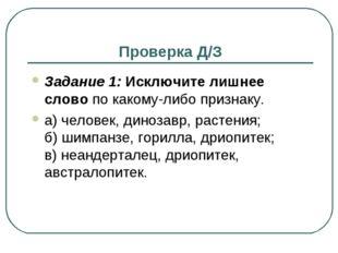 Проверка Д/З Задание 1:Исключите лишнее словопо какому-либо признаку. а) че