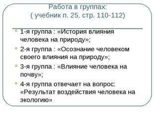 Работа в группах: ( учебник п. 25, стр. 110-112) 1-я группа : «История влияни