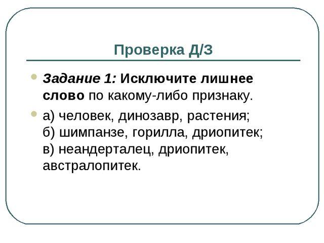 Проверка Д/З Задание 1:Исключите лишнее словопо какому-либо признаку. а) че...