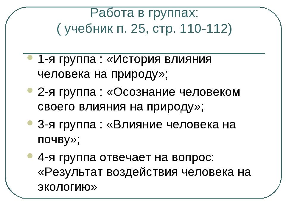 Работа в группах: ( учебник п. 25, стр. 110-112) 1-я группа : «История влияни...