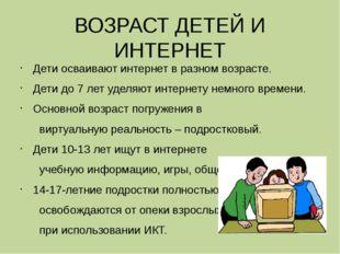 ВОЗРАСТ ДЕТЕЙ И ИНТЕРНЕТ Дети осваивают интернет в разном возрасте. Дети до 7