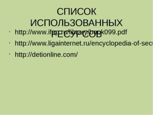 СПИСОК ИСПОЛЬЗОВАННЫХ РЕСУРСОВ http://www.ifap.ru/library/book099.pdf http://
