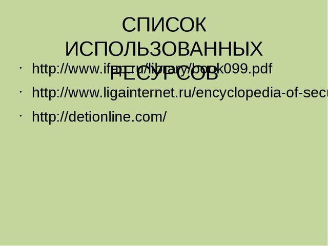 СПИСОК ИСПОЛЬЗОВАННЫХ РЕСУРСОВ http://www.ifap.ru/library/book099.pdf http://...