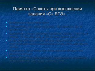 Памятка «Советы при выполнении задания «С» ЕГЭ». Внимательно прочитайте текст