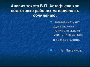 Анализ текста В.П. Астафьева как подготовка рабочих материалов к сочинению. С