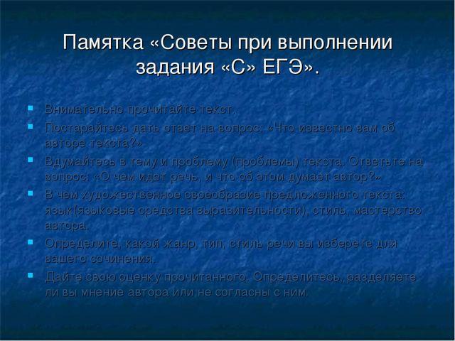 Памятка «Советы при выполнении задания «С» ЕГЭ». Внимательно прочитайте текст...