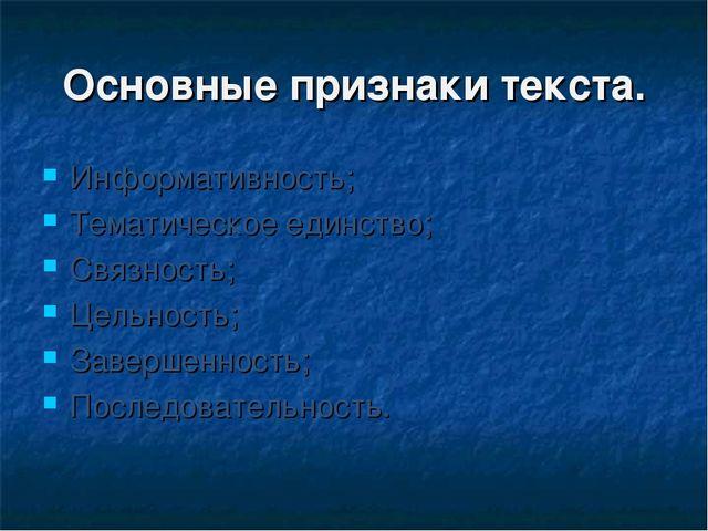 Основные признаки текста. Информативность; Тематическое единство; Связность;...
