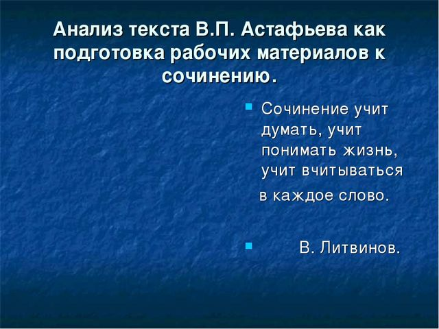 Анализ текста В.П. Астафьева как подготовка рабочих материалов к сочинению. С...