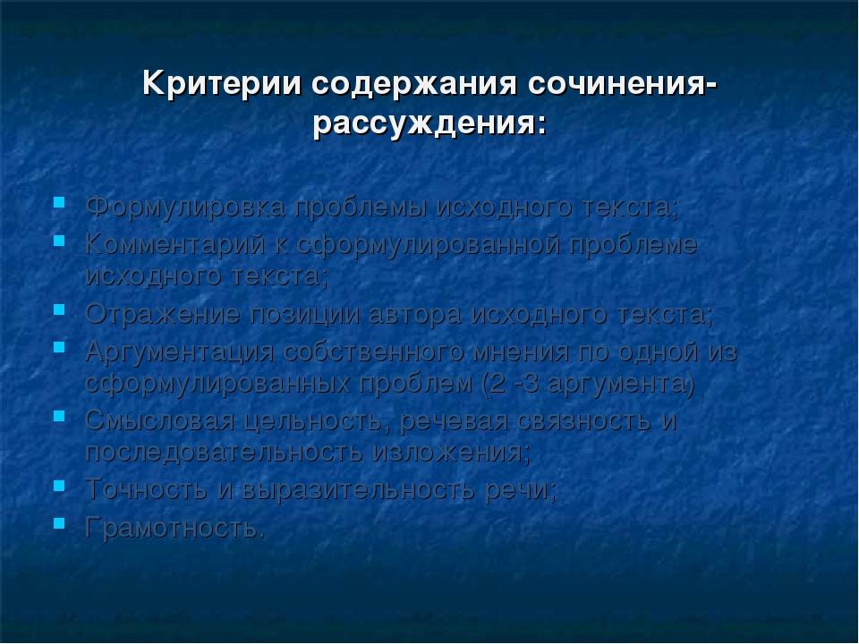 Критерии содержания сочинения-рассуждения: Формулировка проблемы исходного те...