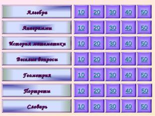 Веселые вопросы Геометрия Словарь Алгебра История математики Портреты Анаграм