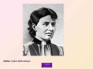Портреты Ответ: Софья Ковалевская Обратно