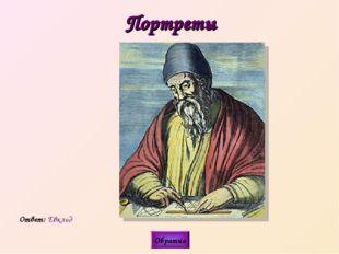 Портреты Обратно Ответ: Евклид