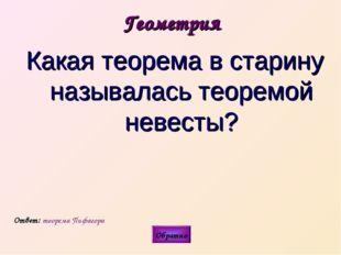 Геометрия Какая теорема в старину называлась теоремой невесты? Ответ: теорема