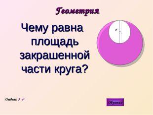 Геометрия Чему равна площадь закрашенной части круга? Ответ: 3πr2 Обратно