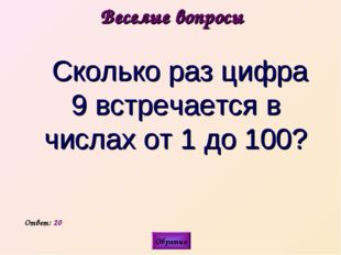 Веселые вопросы  Сколько раз цифра 9 встречается в числах от 1 до 100? Ответ