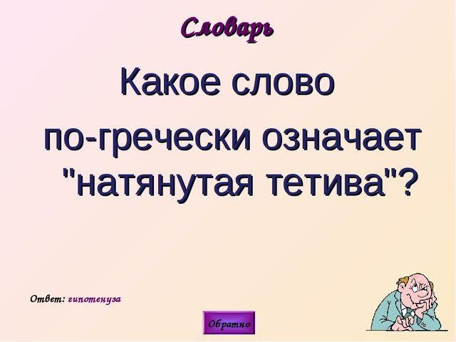 """Словарь Какое слово по-гречески означает """"натянутая тетива""""? Ответ: гипотенуз..."""