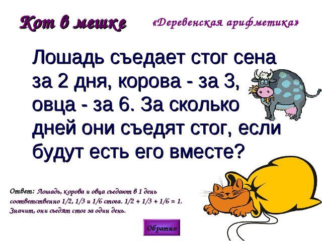Кот в мешке Лошадь съедает стог сена за 2 дня, корова - за 3, овца - за 6. З...