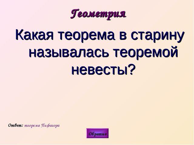 Геометрия Какая теорема в старину называлась теоремой невесты? Ответ: теорема...