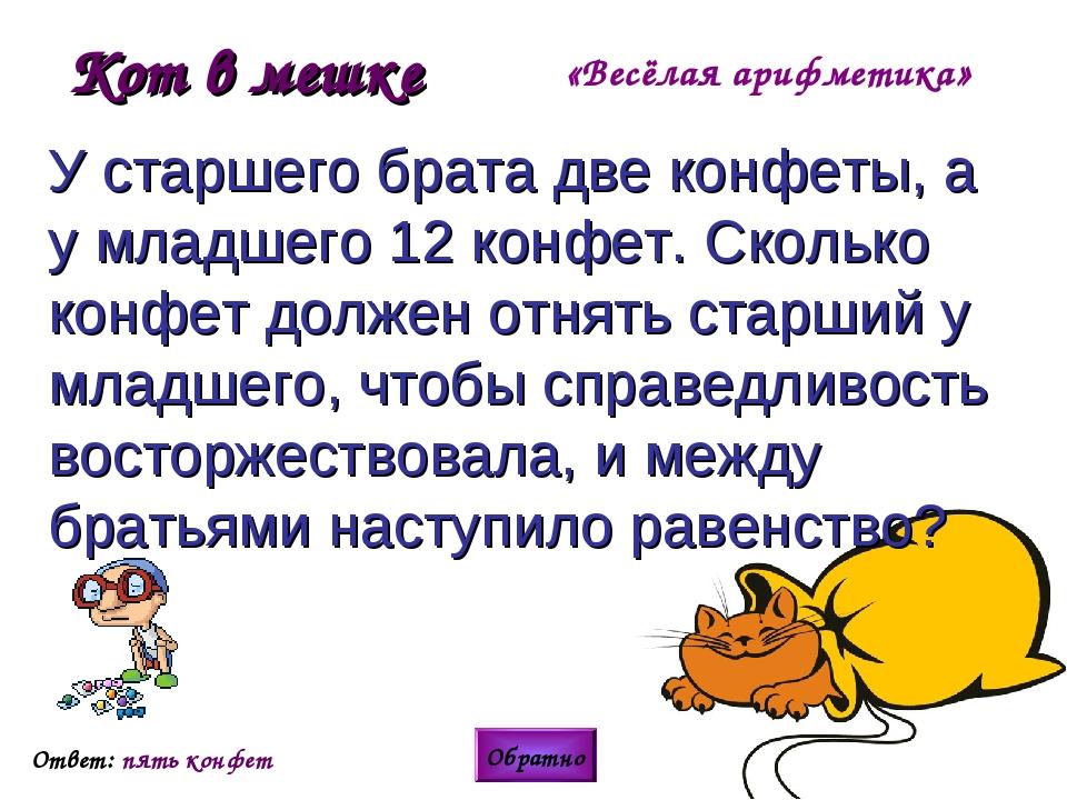 Кот в мешке У старшего брата две конфеты, а у младшего 12 конфет. Сколько кон...