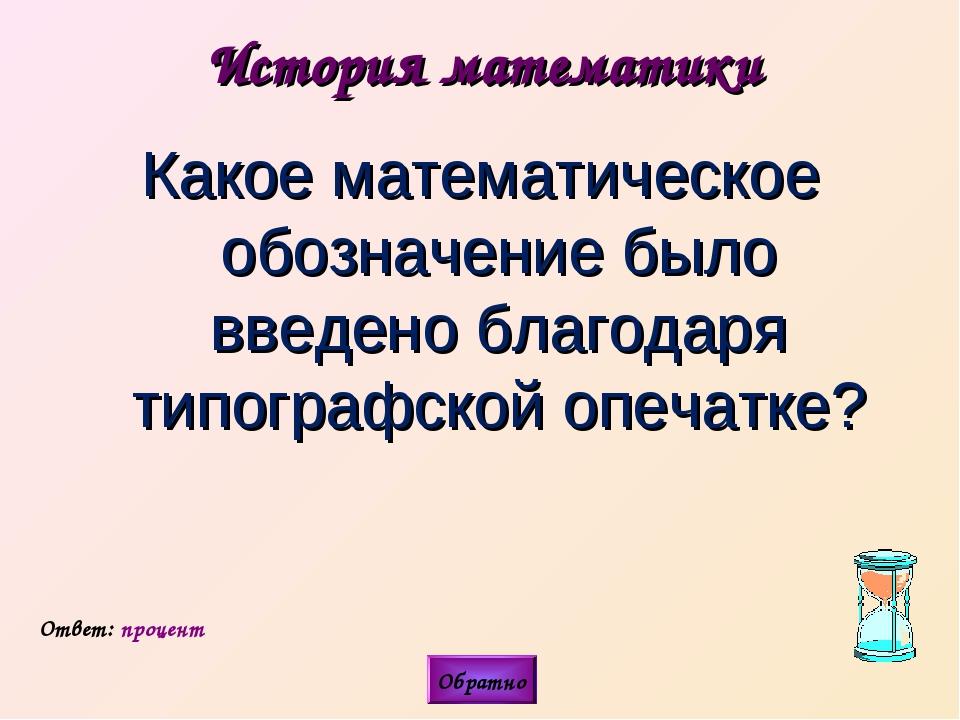 История математики Какое математическое обозначение было введено благодаря ти...